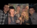 «Новый Год 2012!!!!!!!!!!» под музыку Тимур Темиров -